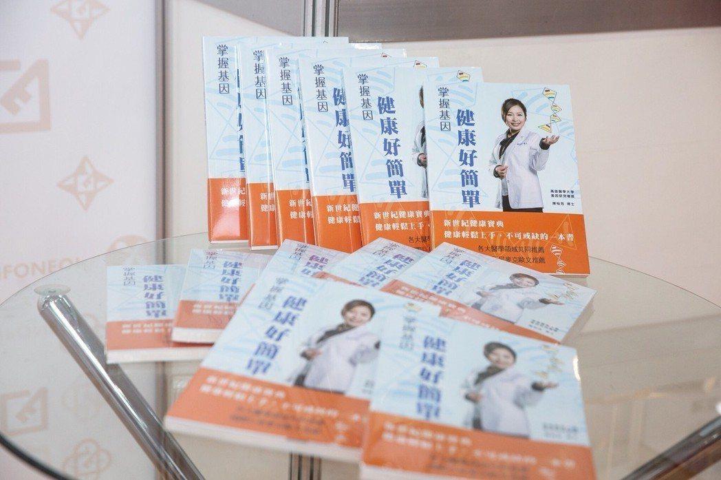 陳怡芳博士的新書,掌握基因 健康真簡單。 楊鎮州/攝影