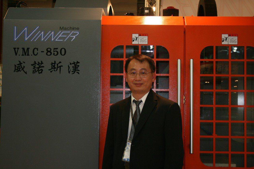 總經理吳啟銘表示,威諾斯漢集團提供客戶一系列之高性能立式加工中心機及快速鑽孔機系...