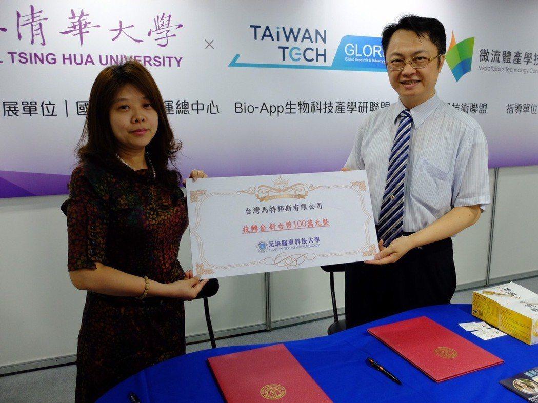 元培與台灣瑪特邦斯特助周麟妃簽100萬技轉。 林凱祥/攝影