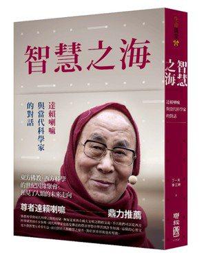 《智慧之海,達賴喇嘛與當代科學家的對話》書影。聯經出版提供