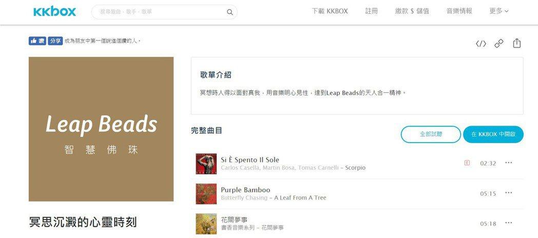 宏碁和KKBOX合作的Leap Beads音樂頻道提供最能接近佛祖之音。  擷取...