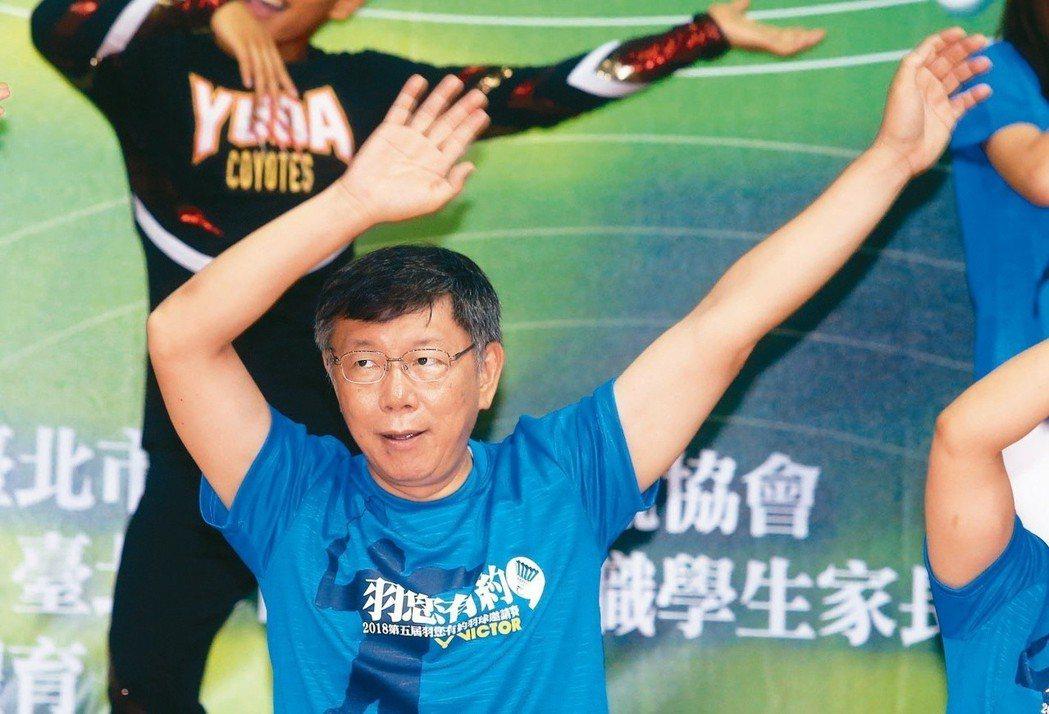 台北市長柯文哲出席「羽您有約」全國教育人員羽球邀請賽,與大家一起跳海草舞。圖╱聯...