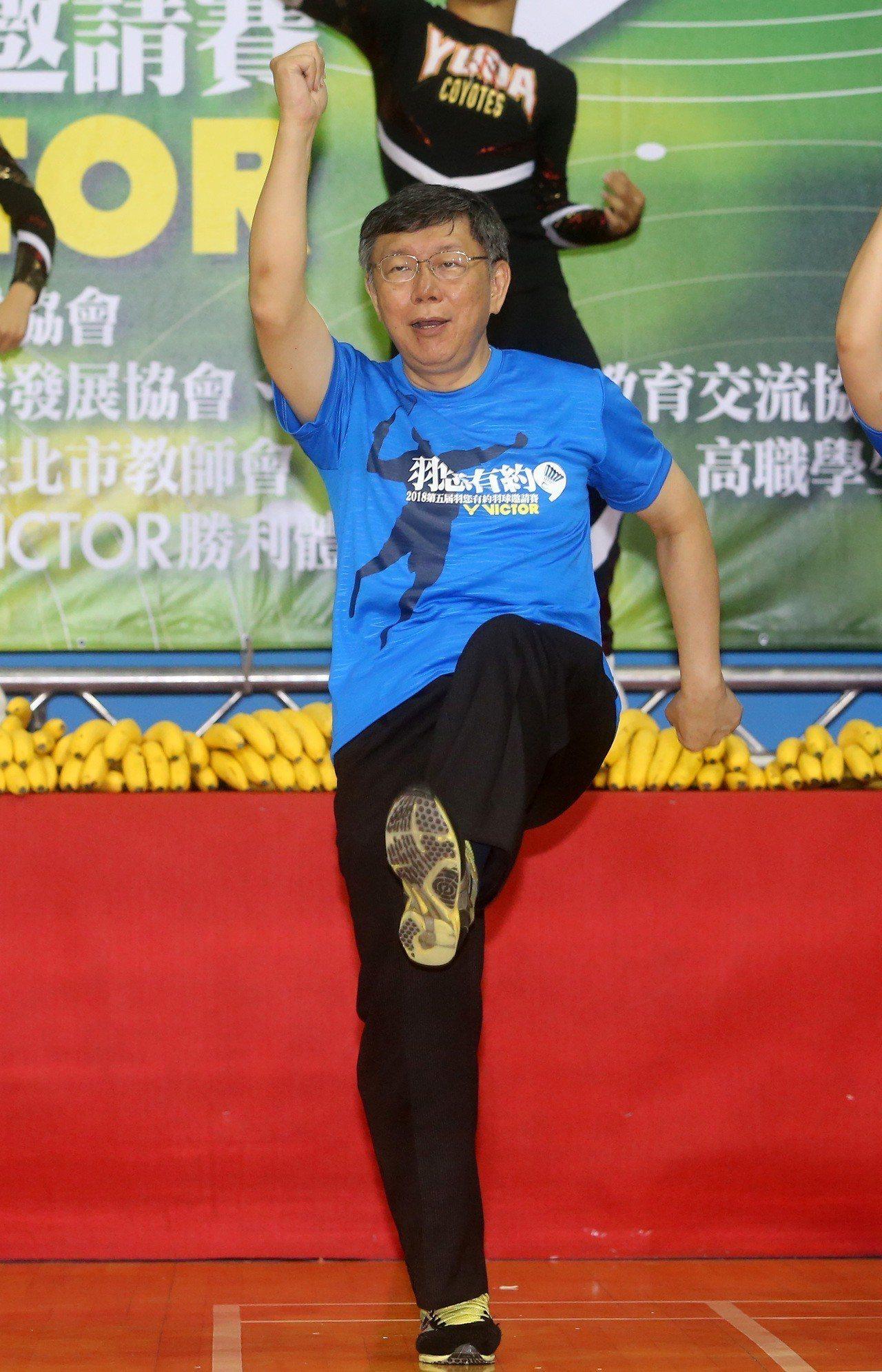 台北市長柯文哲出席「羽您有約」活動,大跳海草舞。圖/聯合報系資料照片