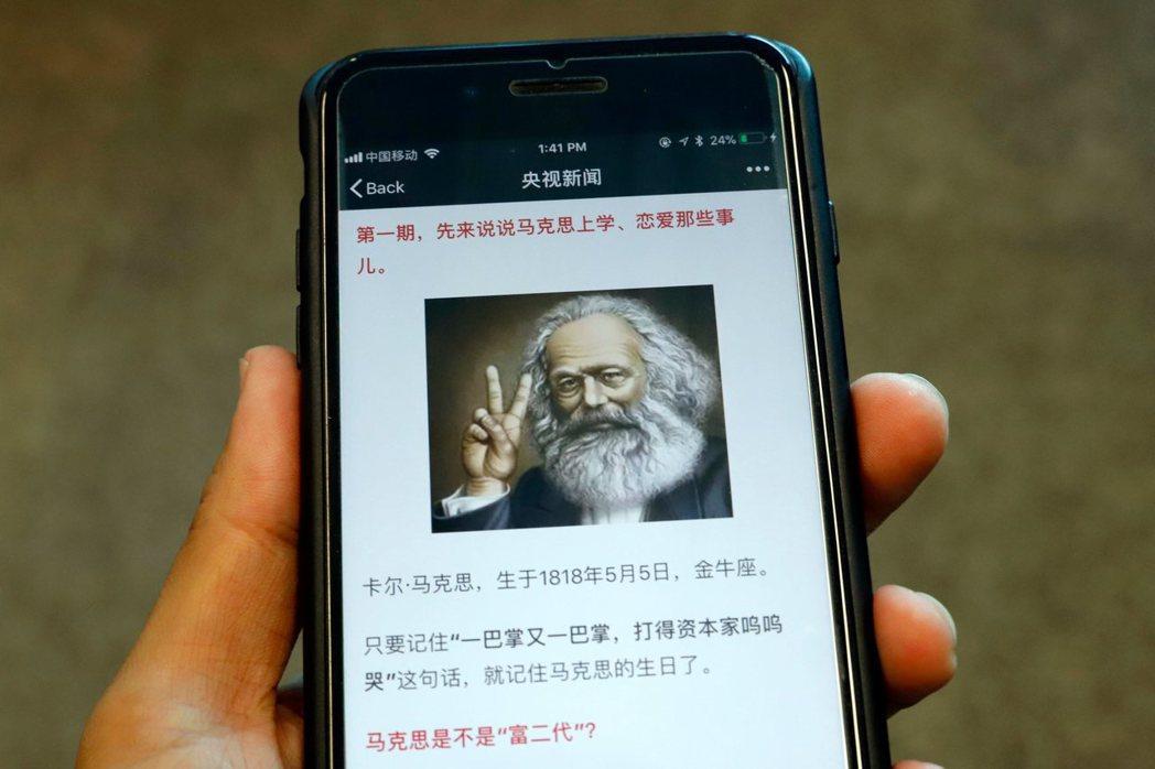 相反地,中國政府反而隆重地過馬克思紀念日。圖為中國央視新聞介紹馬克斯的文章。 圖...