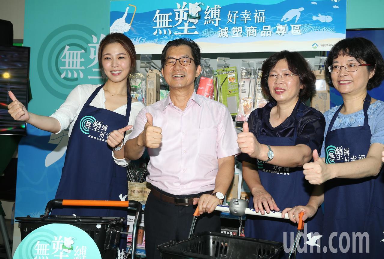 環保署長李應元(左二)與藝人白家綺(左一)呼籲大家一起來減塑。記者徐兆玄/攝影