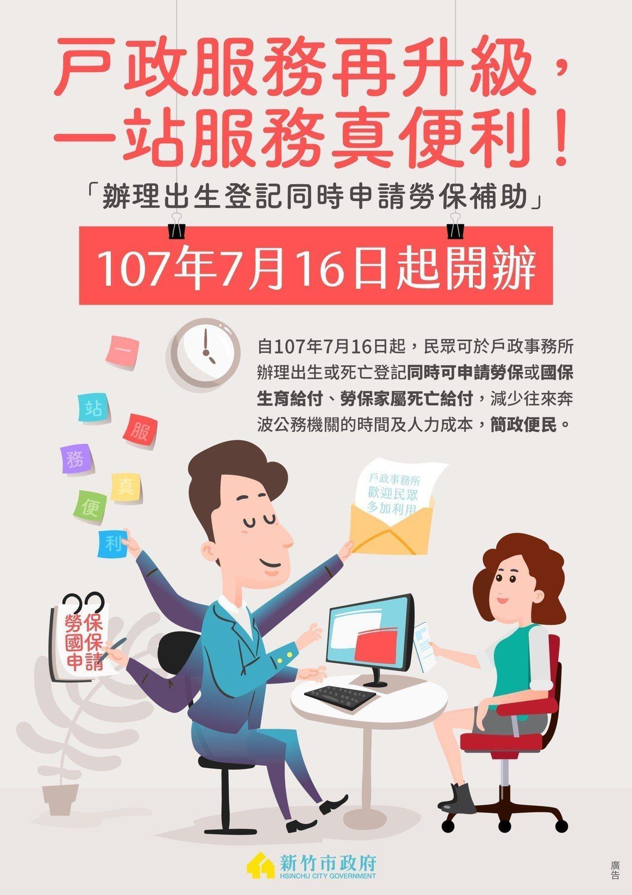 一站式服務宣導相關資訊圖。圖/新竹市政府提供
