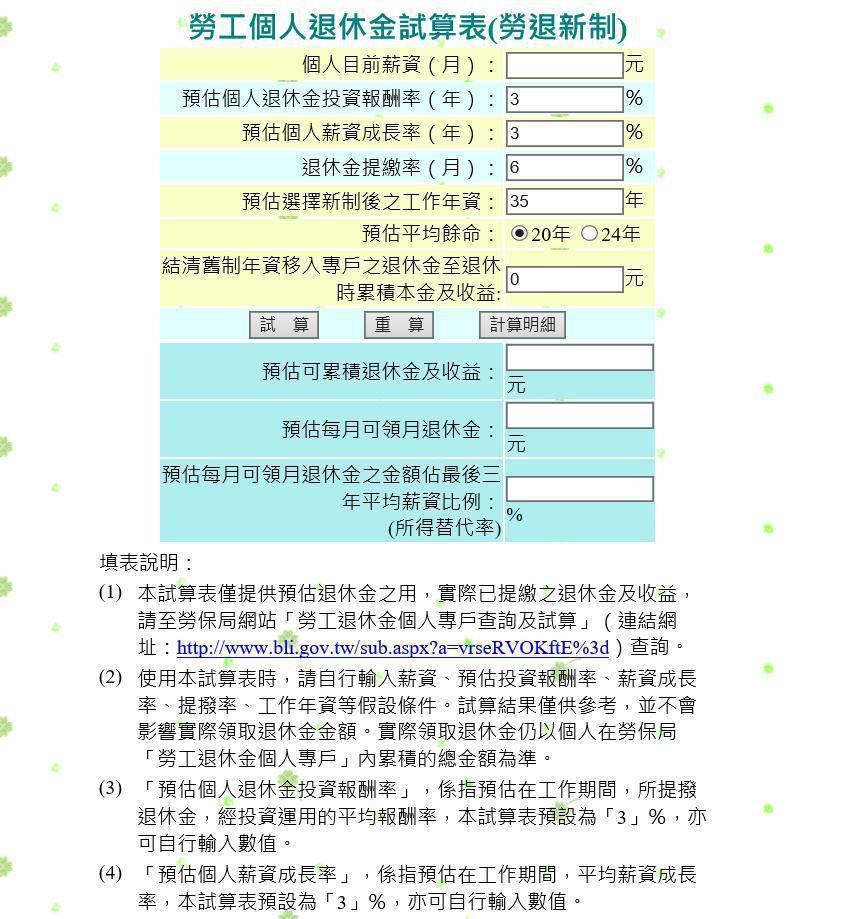 勞動部提供的勞退新制試算表,供民眾上網試算退休金可領多少。圖/取自勞保局官網