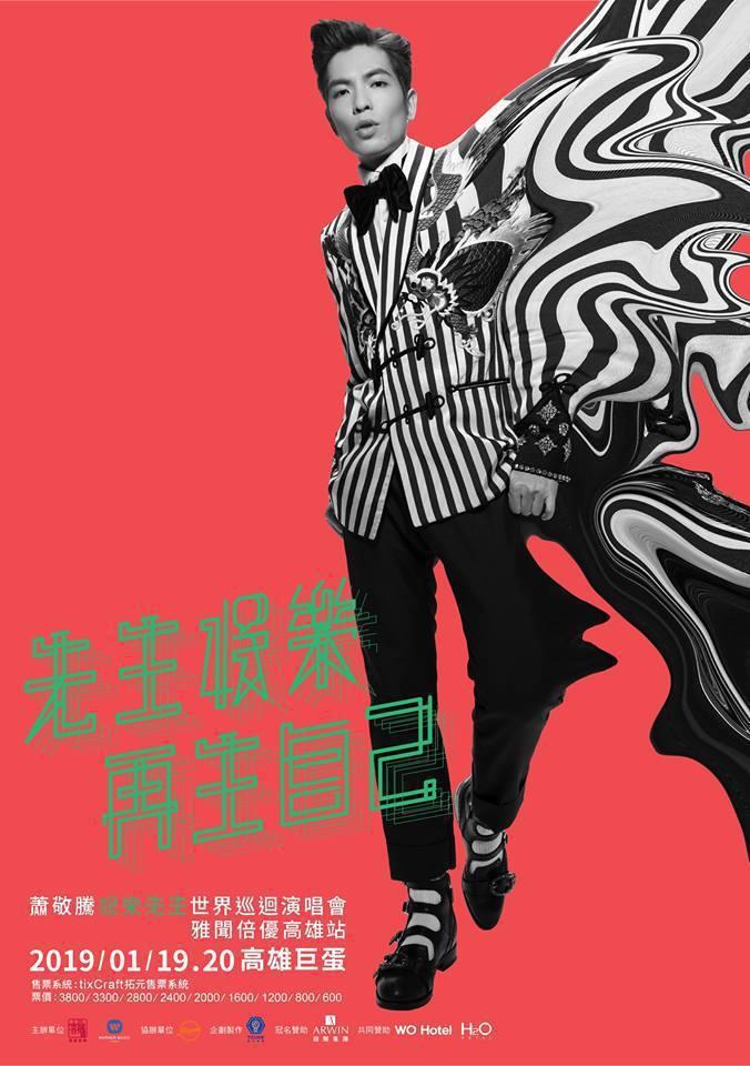 蕭敬騰宣布高雄場演唱會加開一場。圖/摘自臉書