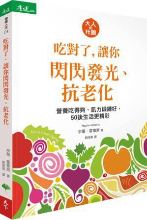 書名:吃對了,讓你閃閃發光、抗老化作者:Ngaire Hobbins出版...
