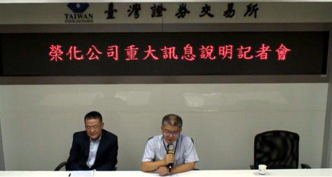 榮化公司財務長魏正誠(右)。 圖/截自證交所直播影片