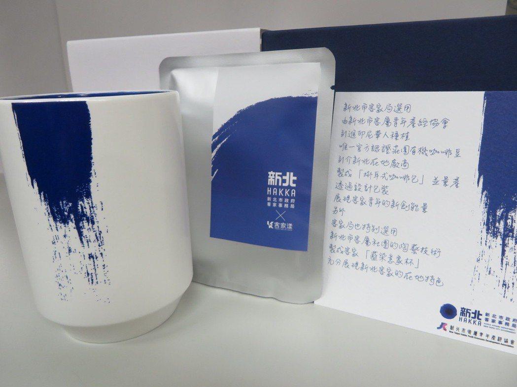 客家局藍染意象杯。 新北客家局/提供。