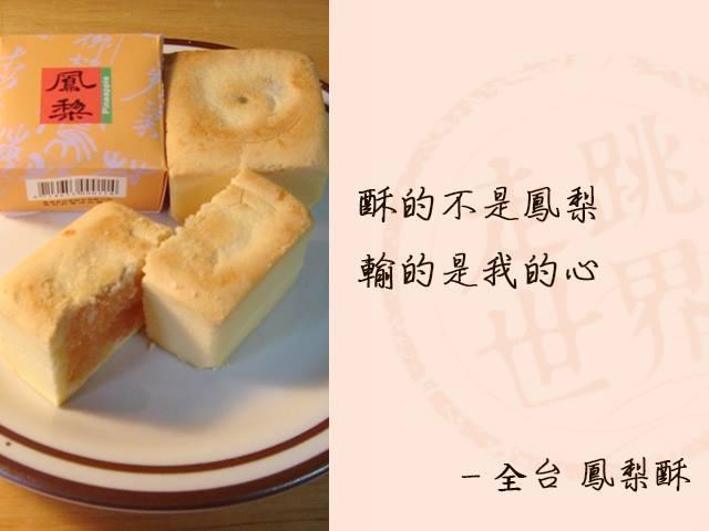 鳳梨酥「酥的不是鳳梨,輸的是我的心」。圖/《udn走跳世界》提供
