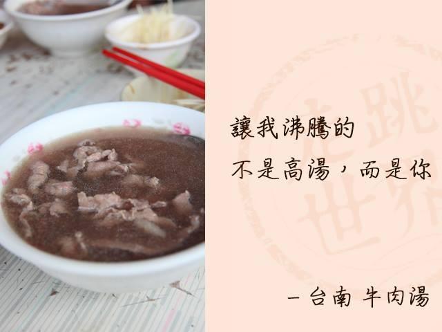 台南牛肉湯「讓我沸騰的,不是高湯,而是你。」圖/《udn走跳世界》提供