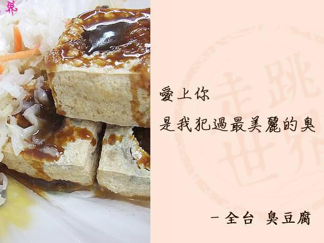 粉絲點菜臭豆腐「愛上你,是我犯過最美麗的臭」。圖/《udn走跳世界》提供