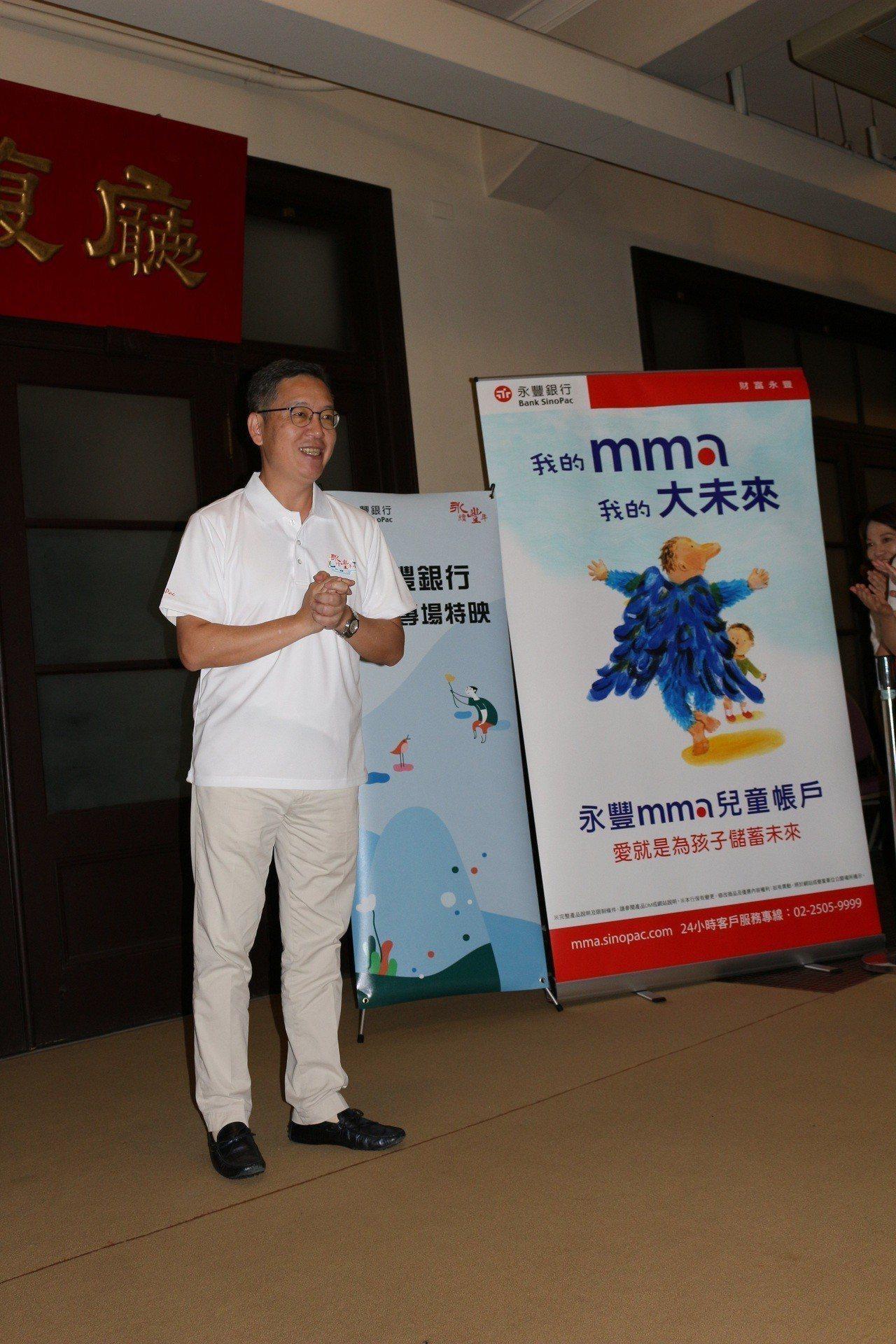 永豐銀行連續11年贊助台北兒童藝術節,與孩子分享生活環境與心靈財富都很富足的社會...