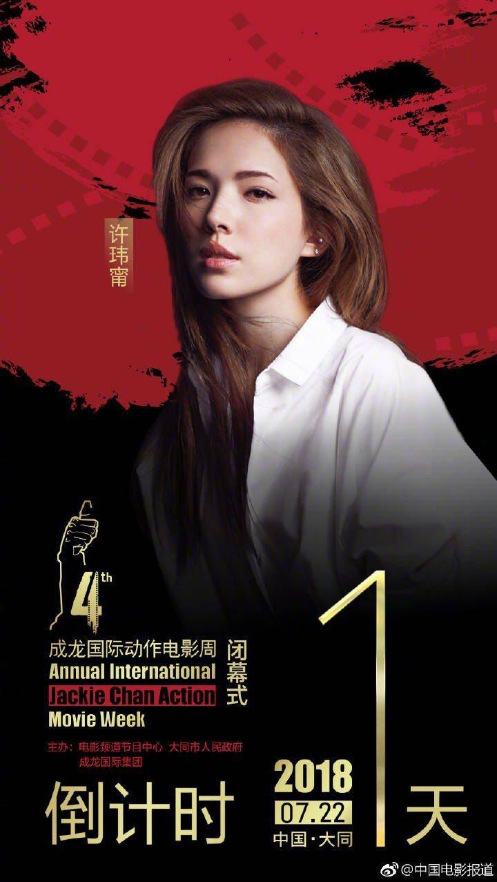許瑋甯受邀參加成龍國際電影周閉幕。圖/摘自微博