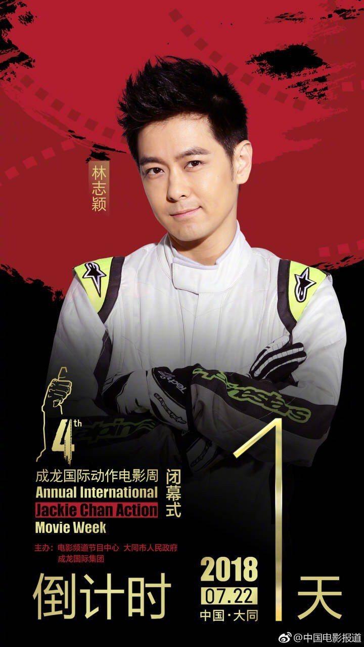 林志穎受邀參加成龍國際電影周閉幕。圖/摘自微博