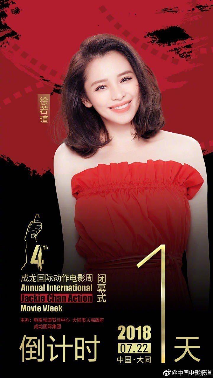 徐若瑄受邀參加成龍國際電影周閉幕。圖/摘自微博