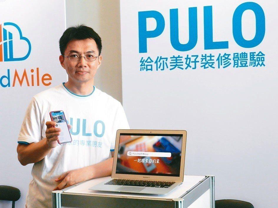 PULO裝修平台執行長李信成。 戴佑真/攝影