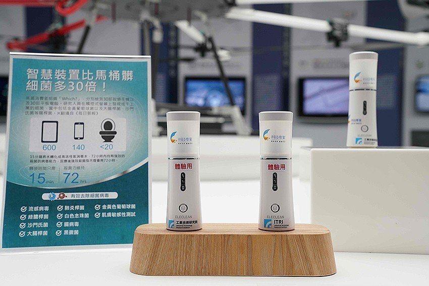 全世界第一台加水通電的消毒家電產品EleClean消毒噴霧。 工研院/提供