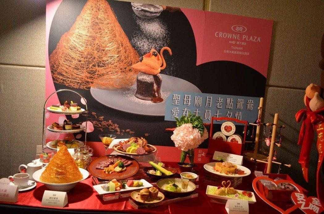 大員皇冠假日酒店推出的七夕甜點與美食。  陳慧明 攝影