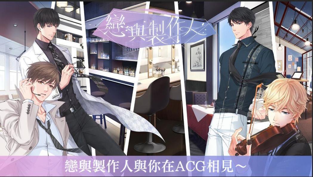 《戀與製作人》將於「香港動漫電玩節2018」與玩家見面。