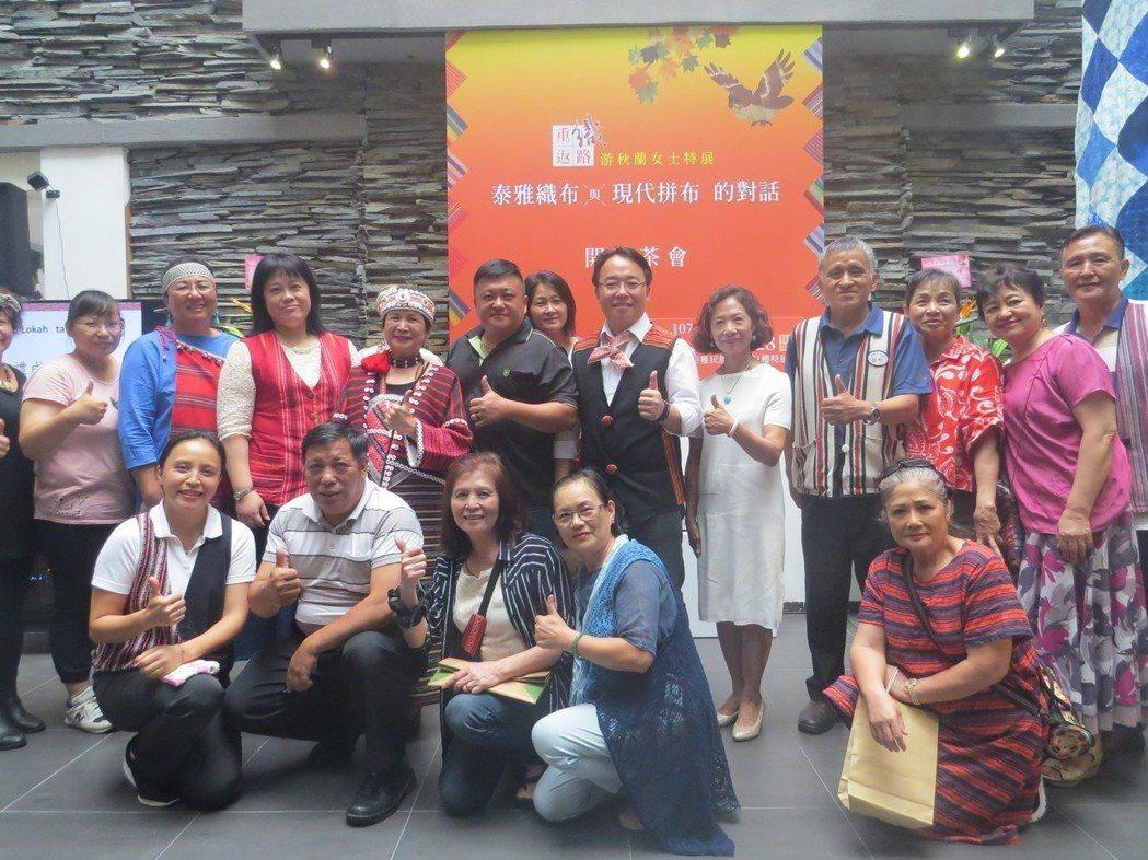 新北市烏來泰雅民族博物館即日起至10月28日特舉辦「重返織路-泰雅織布與現代拼布...