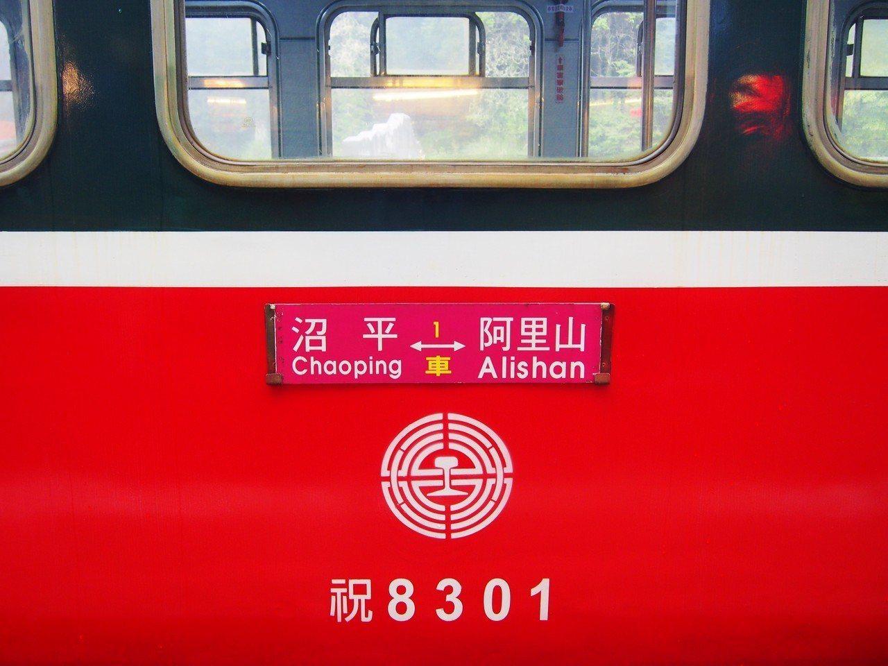 ▲阿里山小火車-沼平車站/Tripbaa趣吧!亞洲自由行專家)