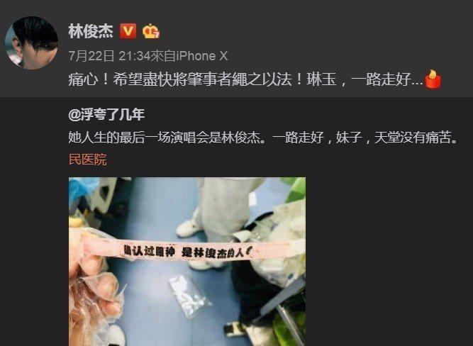 林俊傑在微博哀悼過世歌迷。圖/摘自微博