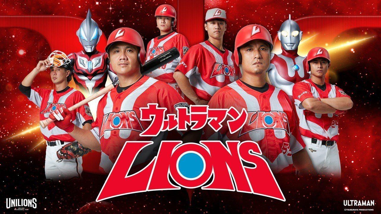 獅隊推出超人力霸王球衣,8月將在台南、天母球場和球迷見面。圖/統一獅隊提供