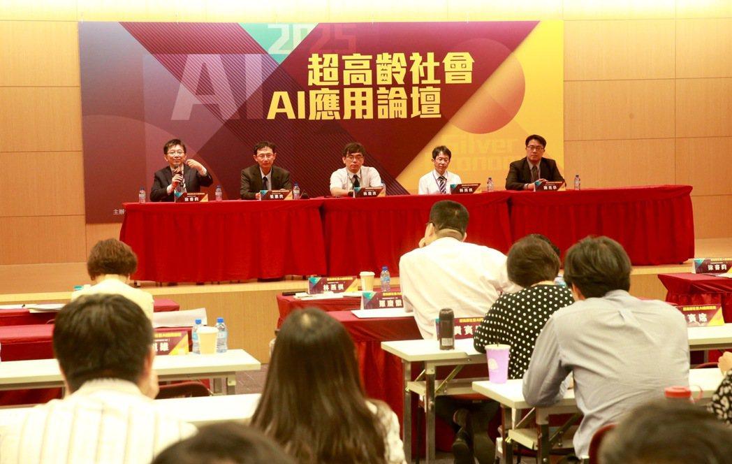 超高齡社會AI應用論壇舉行,綜合座談。記者黃義書/攝影