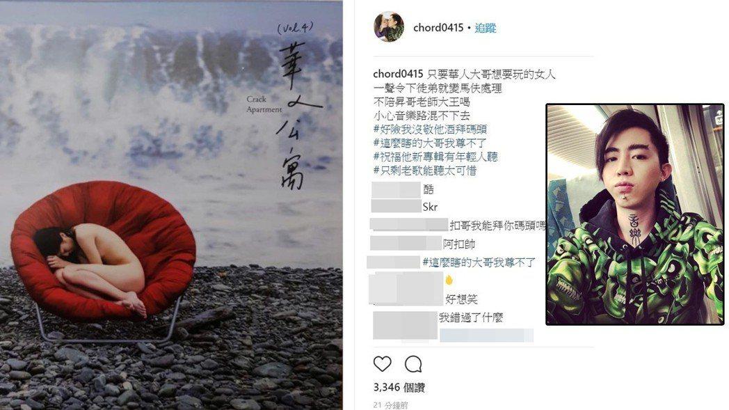 謝和弦在IG發文反嗆陳昇。圖/摘自IG