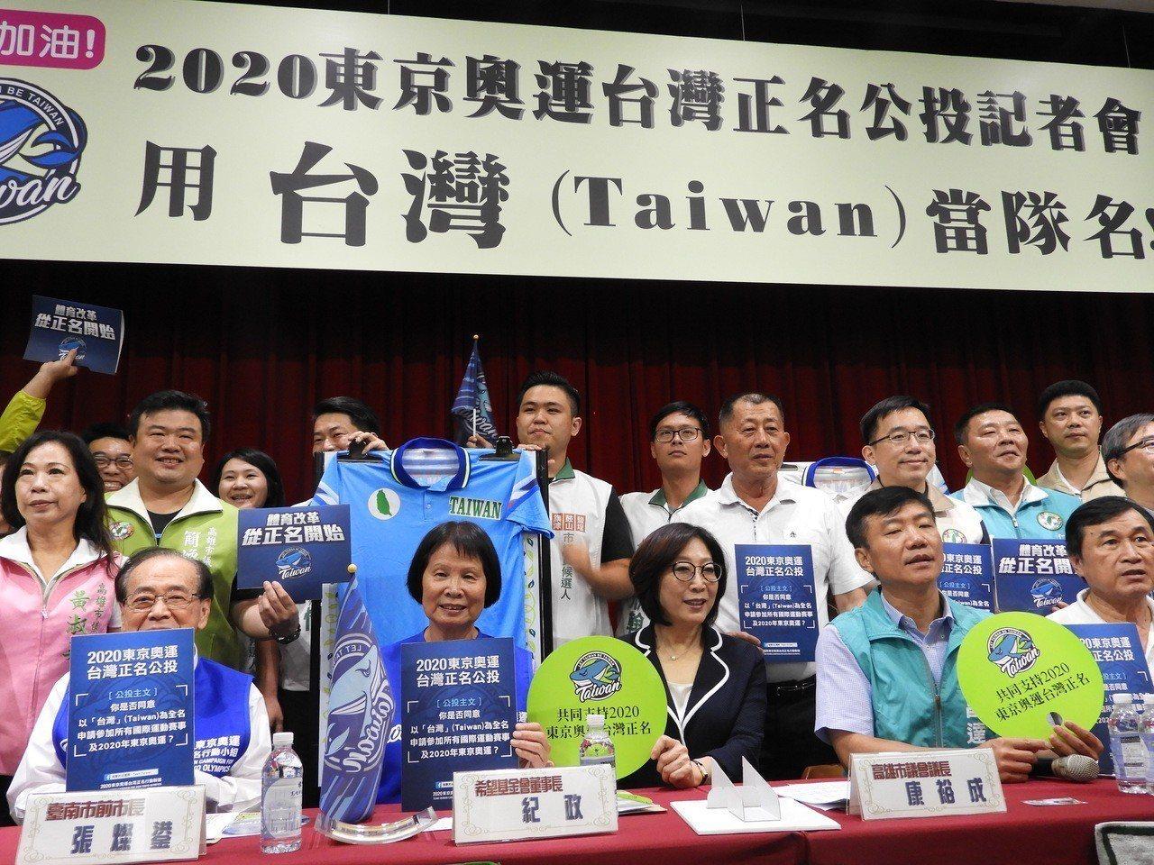 國策顧問紀政(前左二)發起2020東京奧運台灣正名公投。 圖/聯合報系資料照片