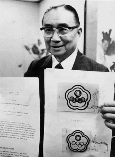 1981年中華奧會主席沈家銘向記者展示國際奧會簽署同意我國使用的會旗及協議書原文...
