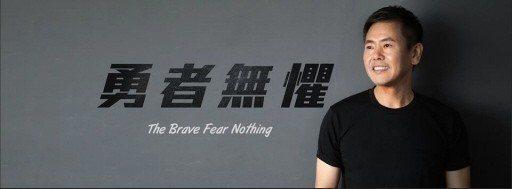 林為洲說自己是勇者無懼。 圖/摘自林為洲臉書