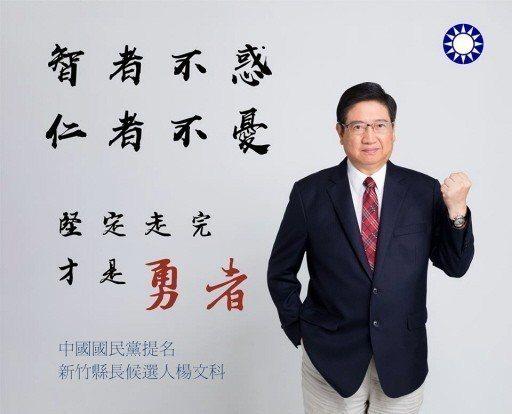 楊文科說「堅定走完才是勇者。」 圖/摘自楊文科臉書
