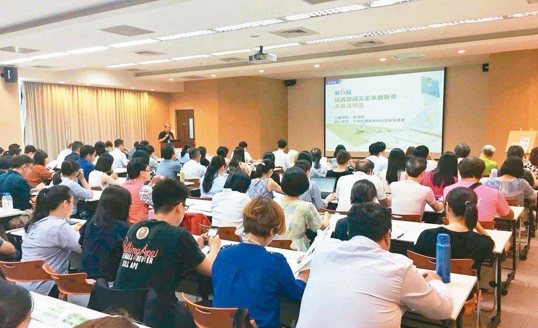 經濟部舉辦國家產業創新獎台北場參選說明會,吸引不少廠商代表出席。 產科會/提供
