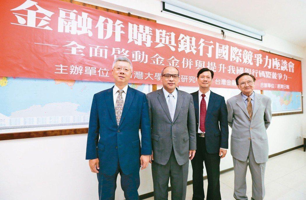 財經立法促進院舉辦「金融併購與銀行國際競爭力」座談會,台灣金融教育協會理事長黃達...