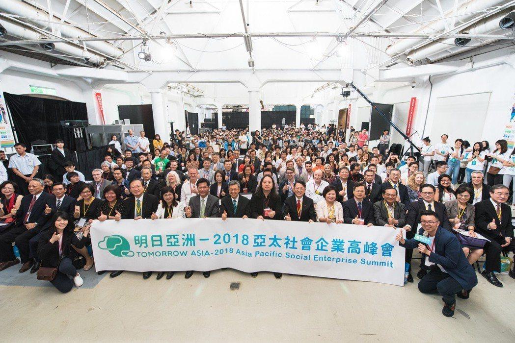 今年5月的「明日亞洲-2018亞太社會企業高峰會」現場合影。圖/林以涵提供