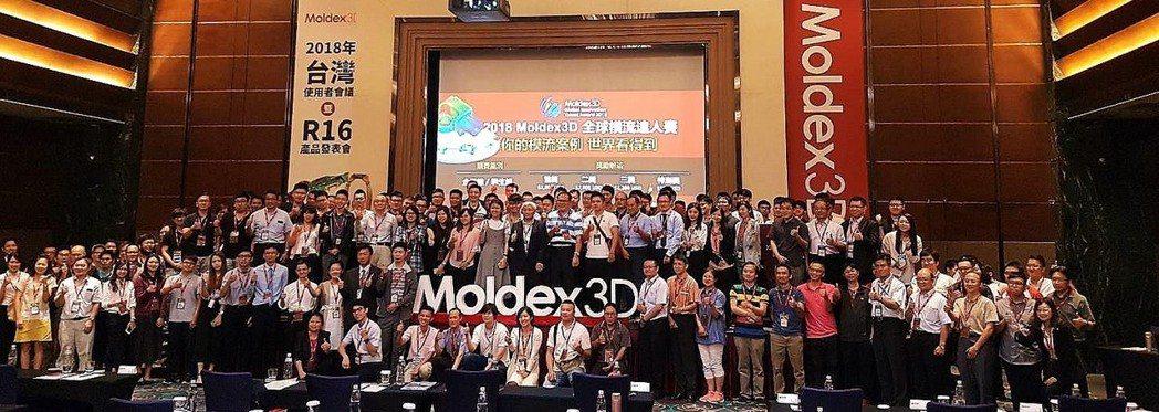 會議雲集國內業界知名CAE專家及數百名Moldex3D用戶,聚焦塑膠成型產業的最...