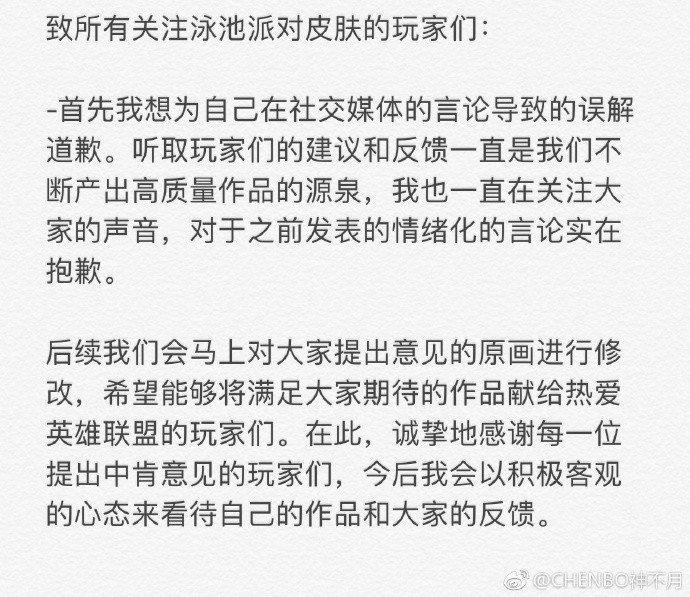 CHENBO神不月向玩家們致歉。圖/轉自微博