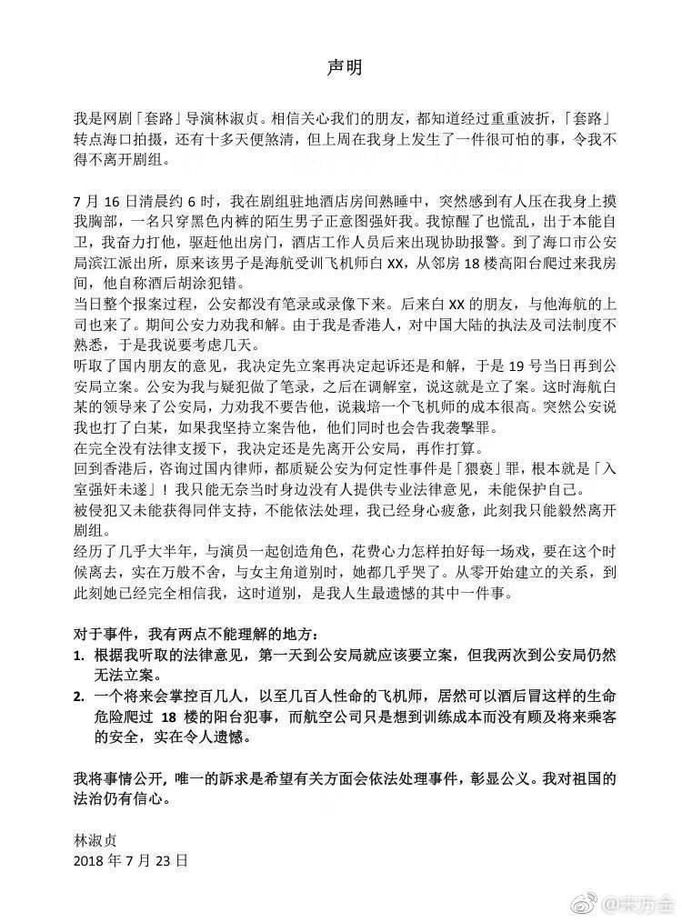 網劇導演林淑貞遭性侵。圖/摘自微博
