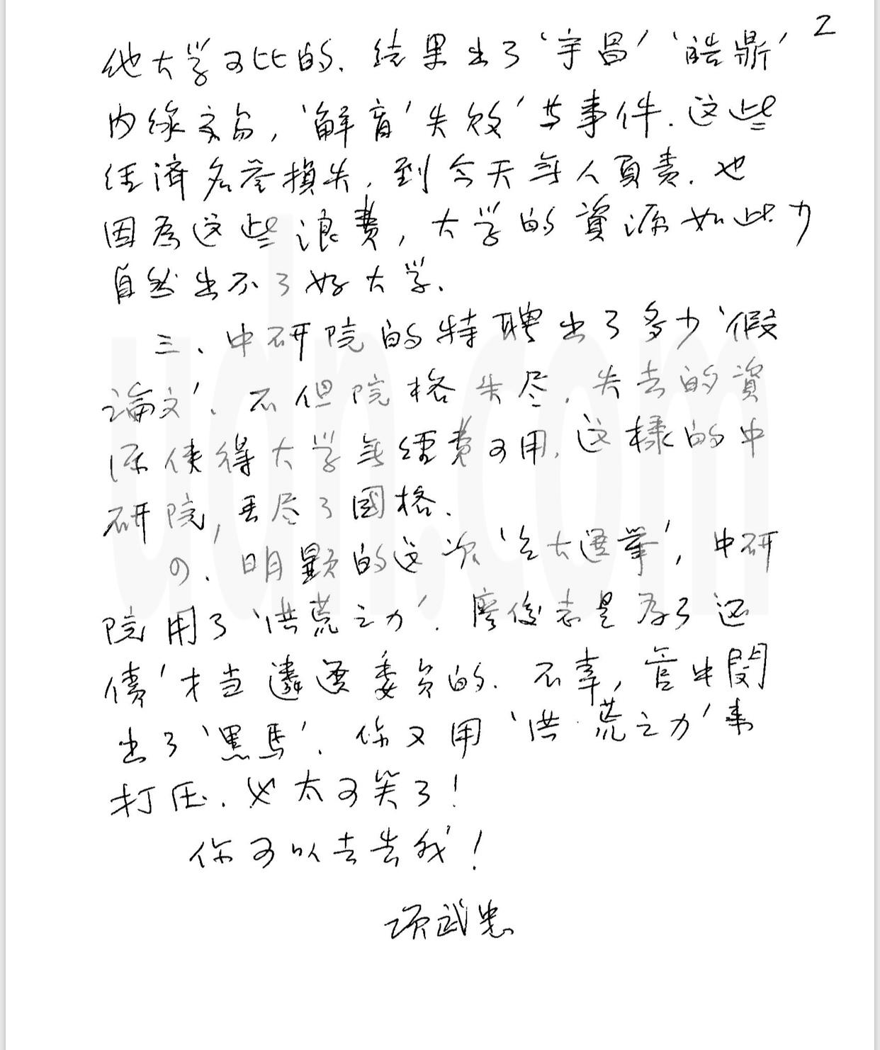 項武忠給李遠哲的信。圖/記者何定照翻攝