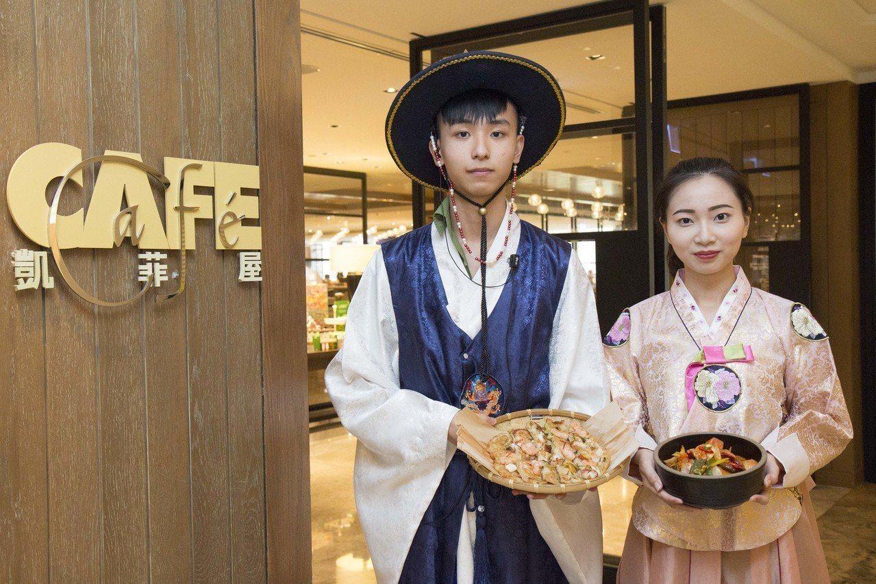 「夏日韓流美食瘋」主題饗宴,提供各式經典料理。圖/台北君悅酒店提供