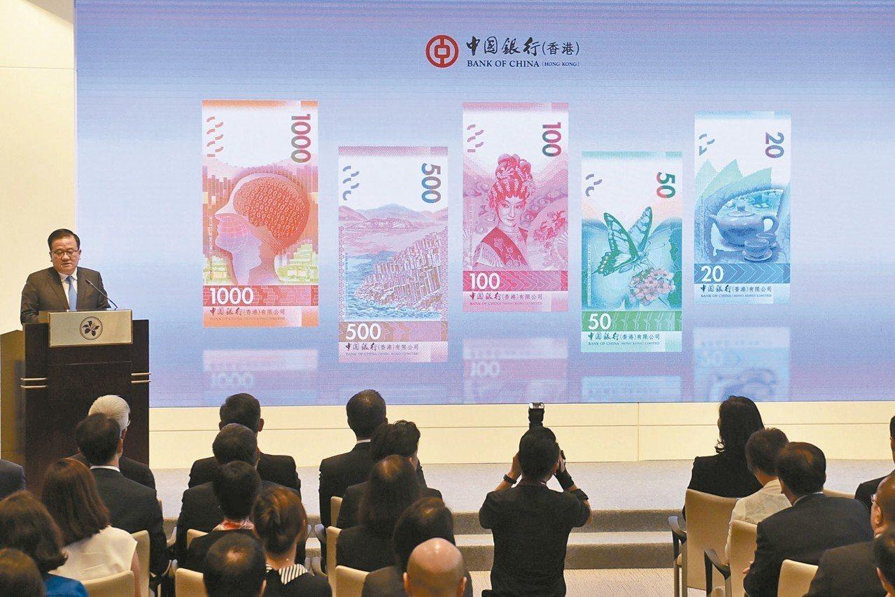 2018香港新鈔票系列昨公布,中銀香港總裁高迎欣介紹中銀香港發行的新鈔票設計特色...