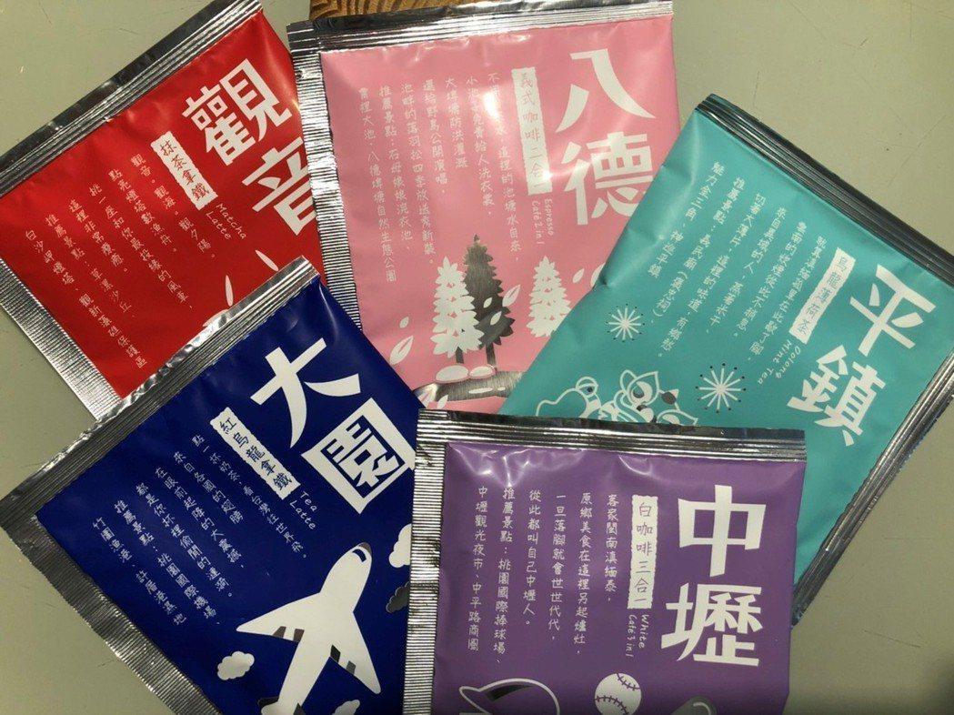 「泡桃園」禮盒精選桃園十三區特色,結合特色飲品在桃園機場販售。 記者張念慈/攝影