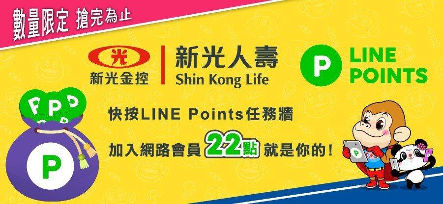 自即日起迄8月6日止,透過LINE Points任務牆新加入網路會員者,即可獲得...