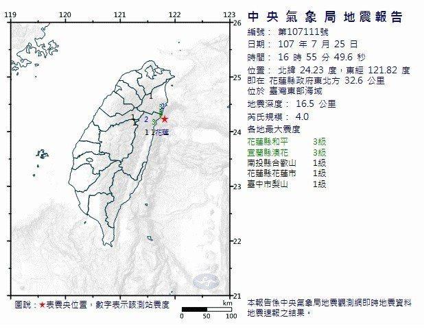 今日下午4時55分,台灣東部海域發生芮氏規模4.0地震。 圖擷自中央氣象局