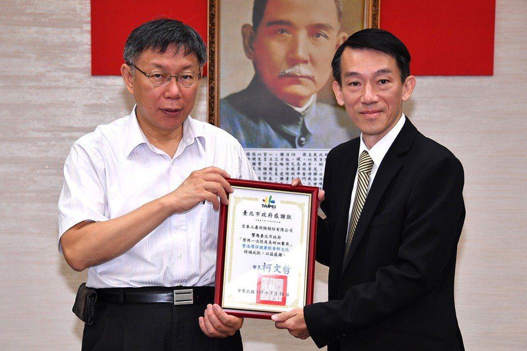 宏泰人壽副總嚴成均接受台北市長柯文哲頒贈推動環保健康飲食感謝狀。 宏泰人壽/提供