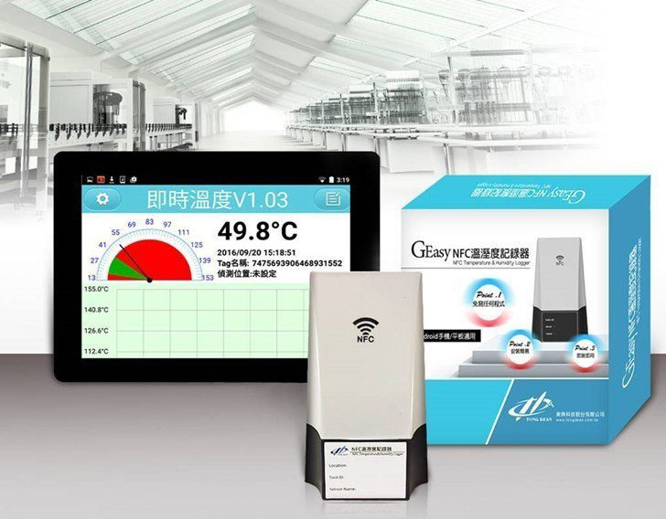 東典科技「GEasy NFC溫溼度記錄器」可搭配單機版統計軟體、後端網頁查詢系統...